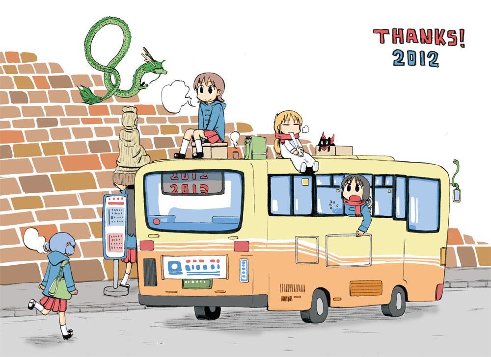 ание девушки на автобусе юмористическая картинка