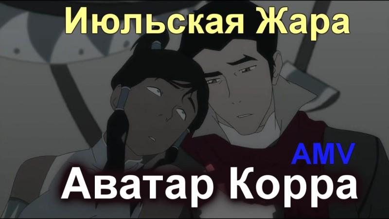"""AMV Аватар Корра для конкурса """" Июльская Жара"""" 2013"""