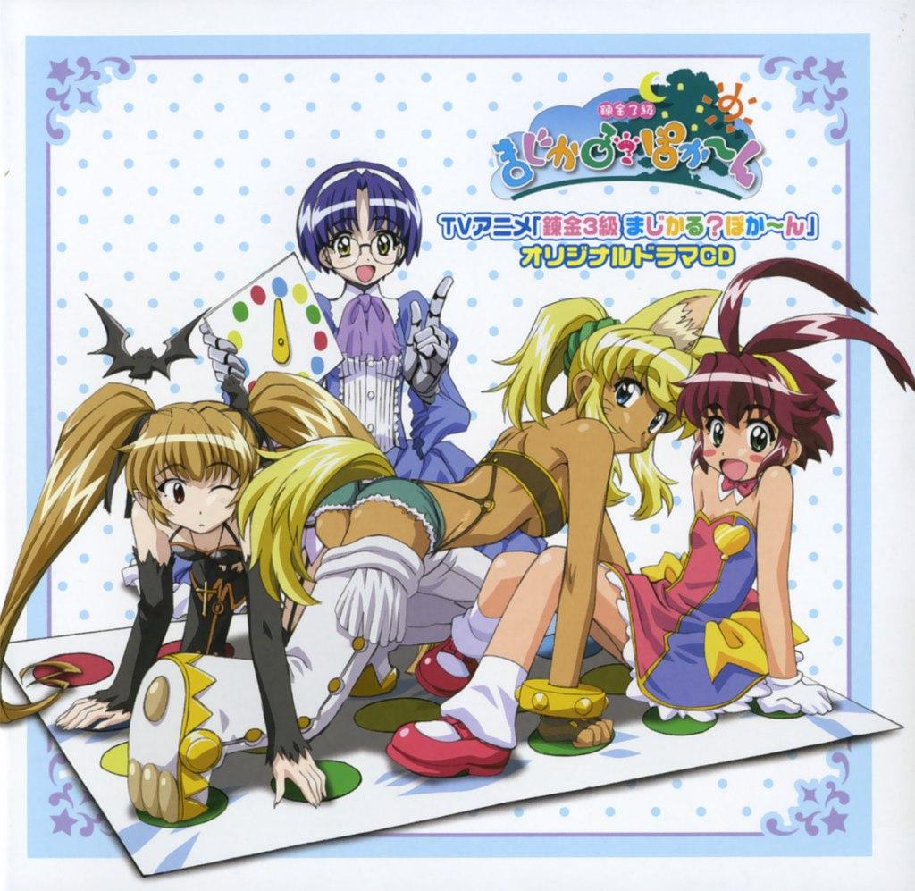 Смотреть Онлайн Магический Покан / Renkin San-kyuu Magical? Pokaan / Magical Pokan
