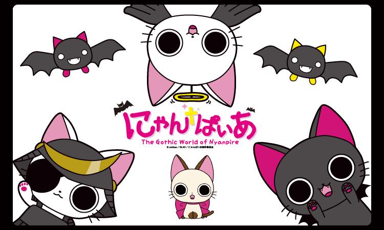 Смотреть Онлайн Нянпир / Мяупырь / Ня-вампир / Nyanpire The Animation