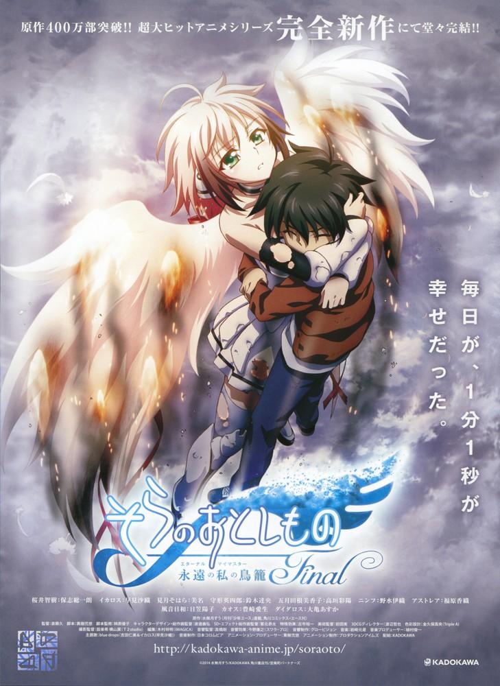 Постер к полнометражному фильму Sora no Otoshimono Final: Eternal My Master