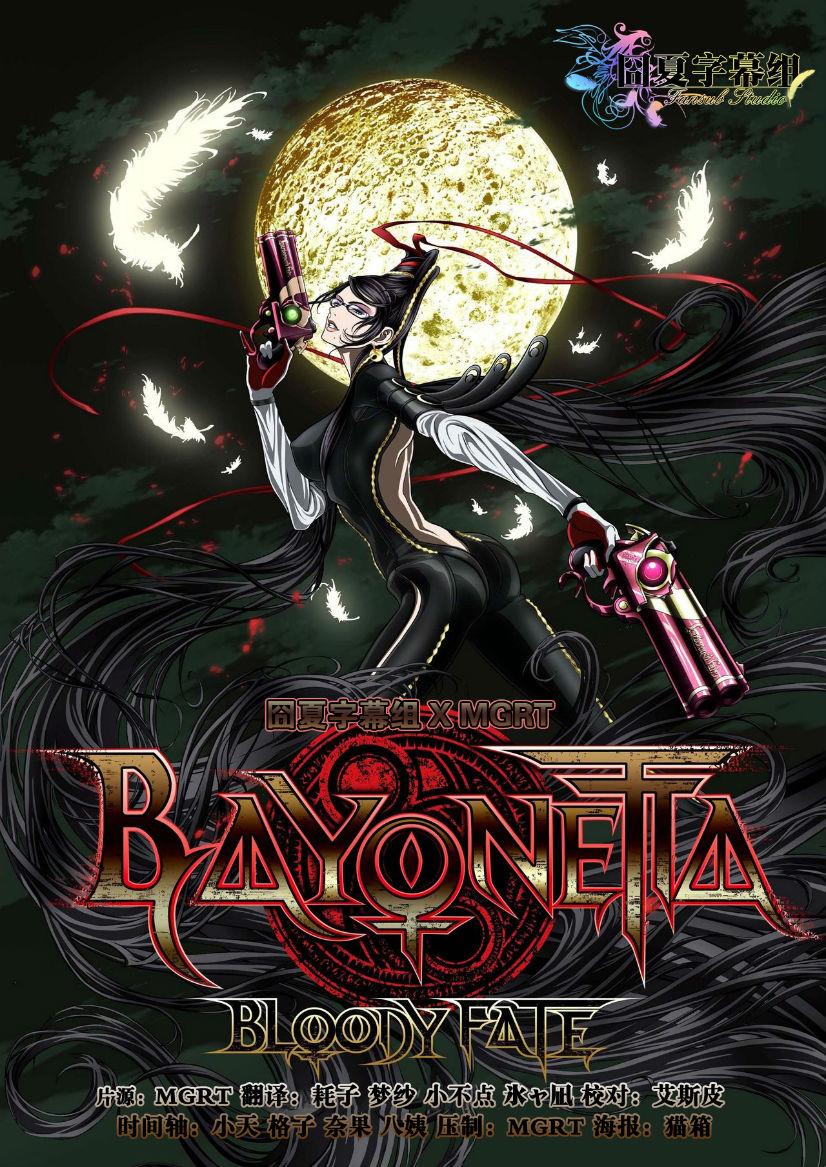 девушка с пистолетами постер к аниме Байонетта: Кровавая судьба / Bayonetta: Bloody Fate
