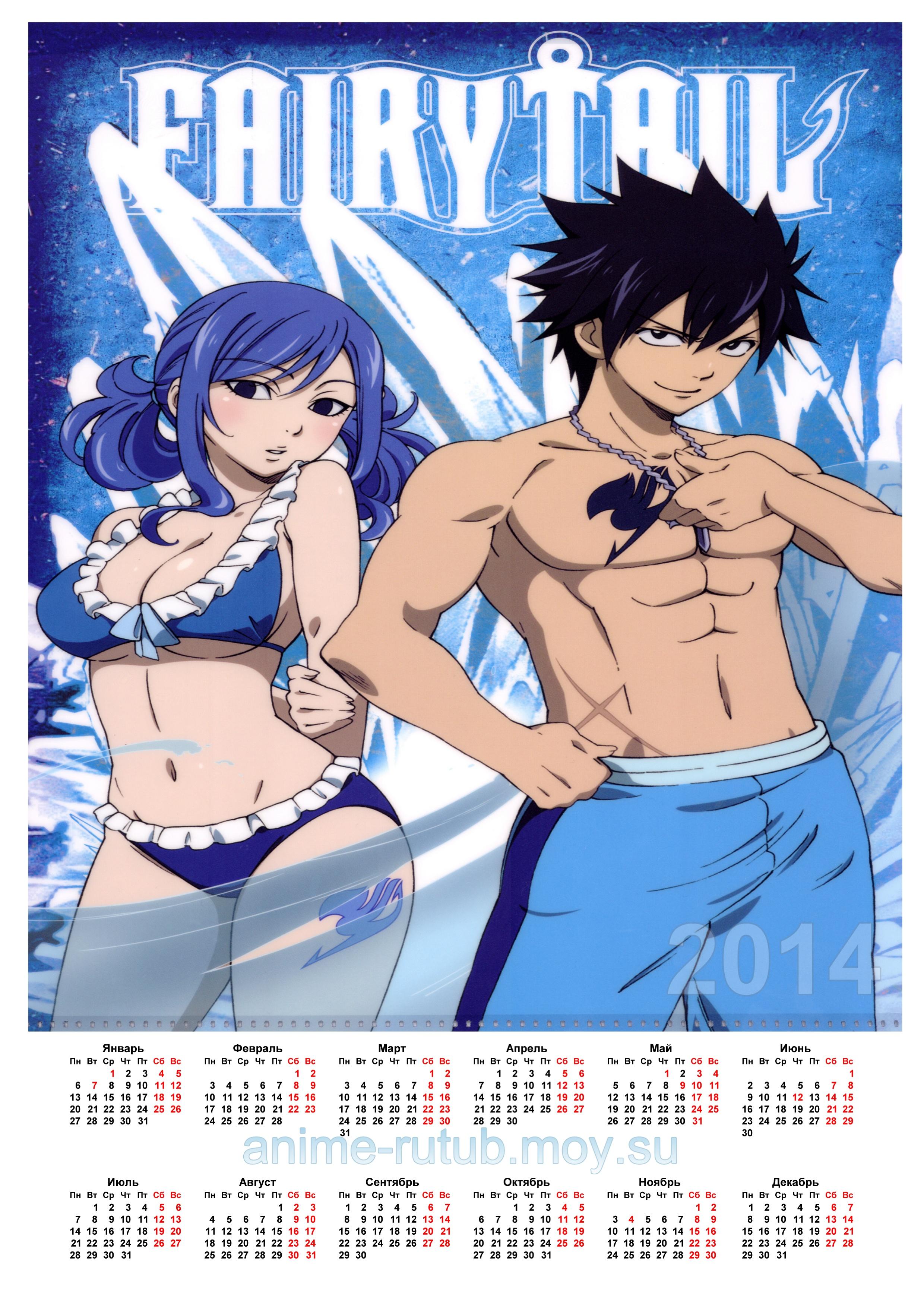 аниме календарь на 2014 год с Греем и Джувией из аниме Fairy Tail